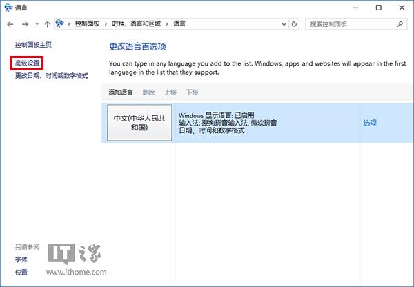 【win10激活工具】Win10 Build 14328怎么关闭输入法语言栏