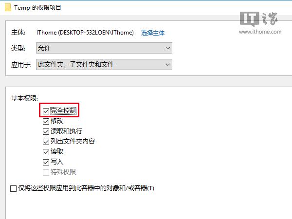 解决Win7/Win8.1/Win10安装程序遭遇2502/2503错误的方法