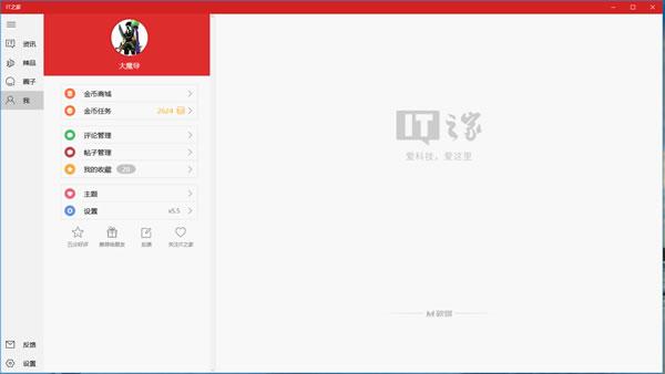 Win10 UWP版5.5发布!年度重大更新!