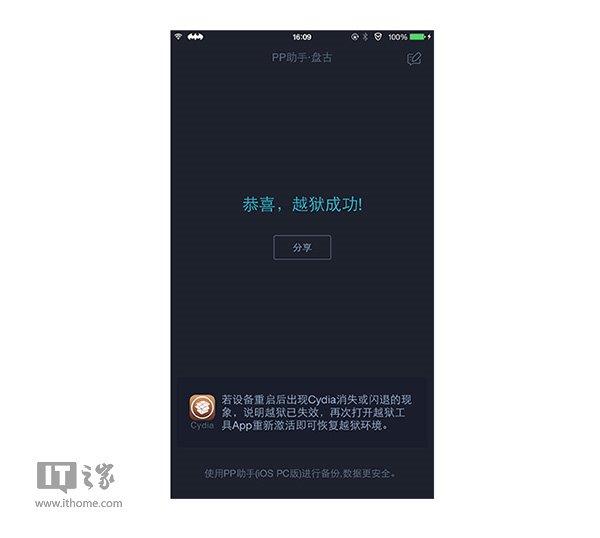 盘古苹果iOS9.2-iOS9.3.3越狱教程