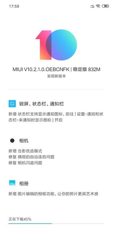 小米8 se正式推送miui10.2.1稳定版:新增状态栏显示通知图标图片