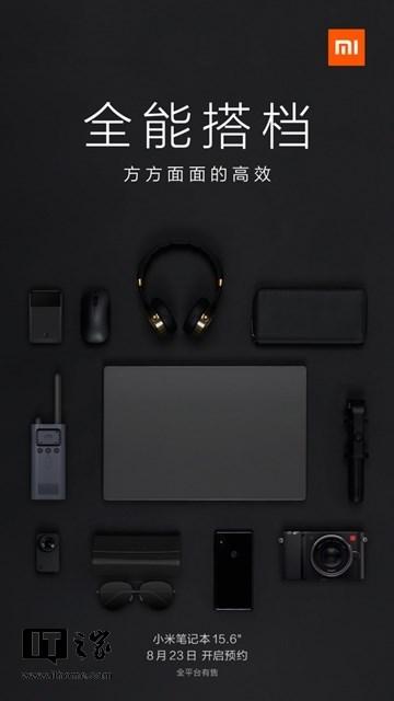 小米新款笔记本明日开启预约:黑白两色 定位全能