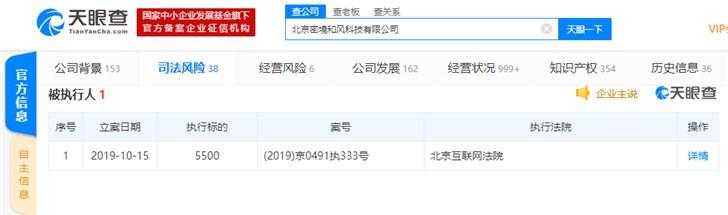 花椒直播运营主体被北京互联网法院列为被执行人 执行标的5500