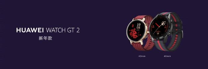 华为Watch GT 2新年款新增微信红包提醒功能,将于12月24日开售