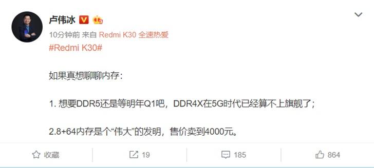 Redmi卢伟冰:8+64内存是个伟大的发明,DDR5内存等明年Q1