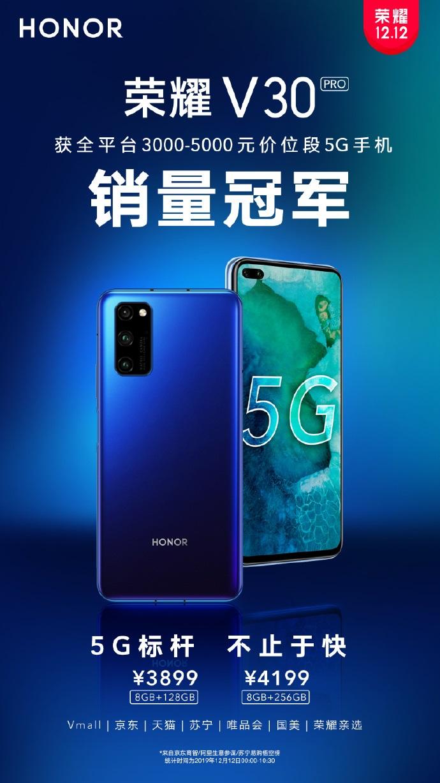 荣耀V30 PRO手机今日首售获平台5G手机销量第一名