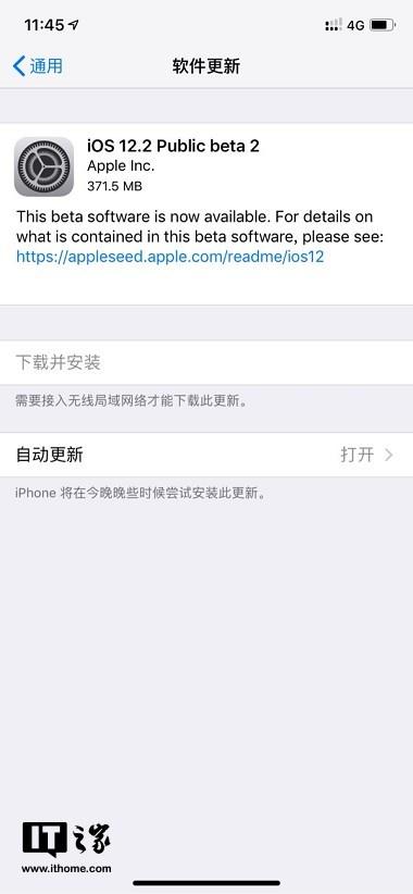 苹果iOS 12.2公测版Beta 2开始推送