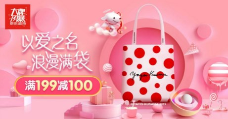 Jingdong valentine's coupon redemption guide: take 199-198 yuan god, flowers on February 14, at the same day