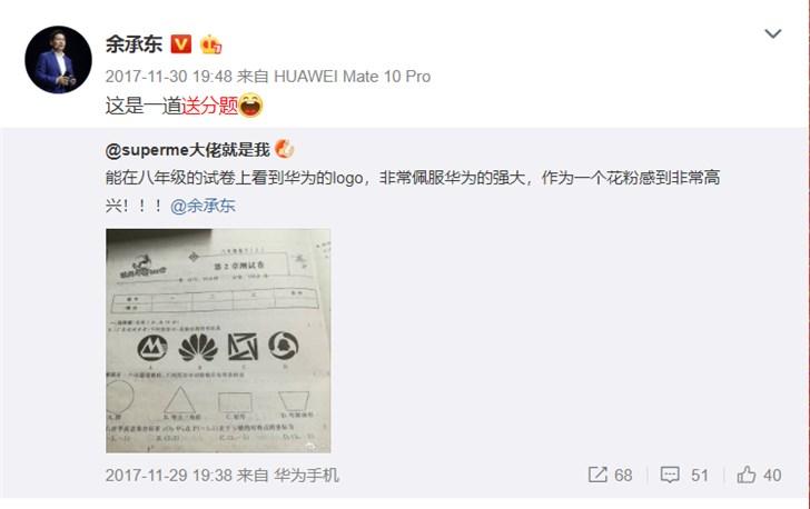网友质疑洛阳某小学试卷给华为做广告,命题老师回应称无商业合作