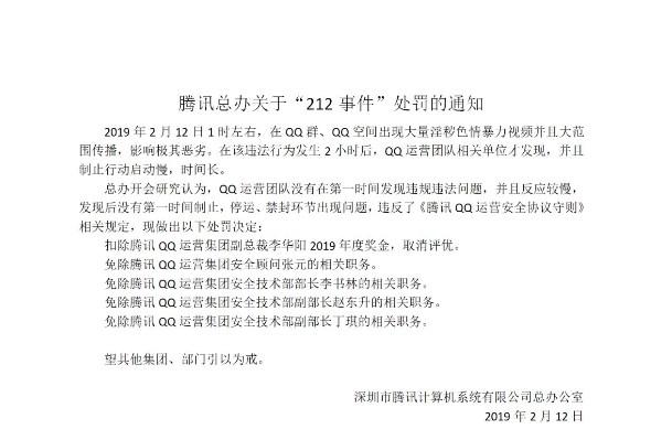 """腾讯QQ辟谣:网传腾讯总办关于""""212事件""""处罚的通知系谣言"""