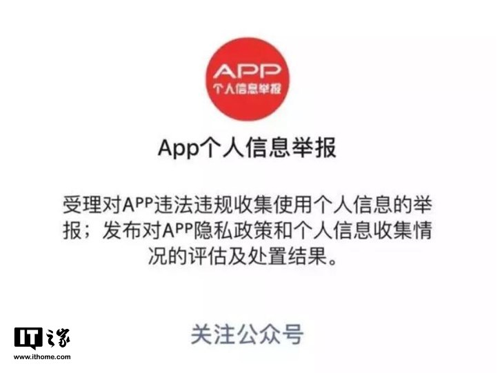 App Illegally Collects Personal Information Official Complaint Reporting Channel Comes