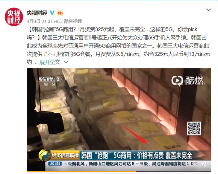 CCTV micro-comment on South Korea's