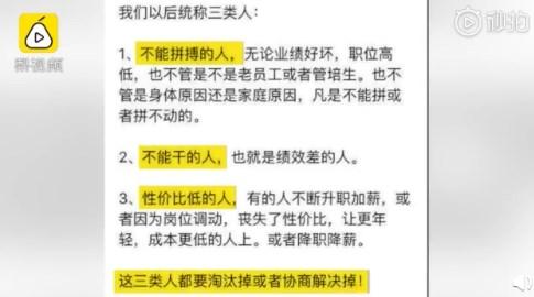 刘强东推行京东新政将淘汰三类员工,官方回应