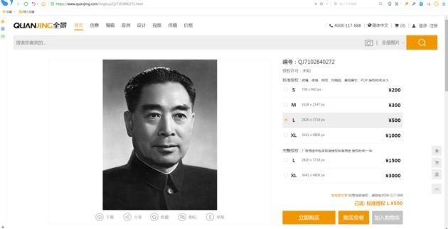 After Visual China, Panoramic Network Official Website can not be opened