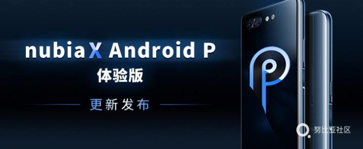 努比亚X双屏手机发布安卓9 Pie体验版更新