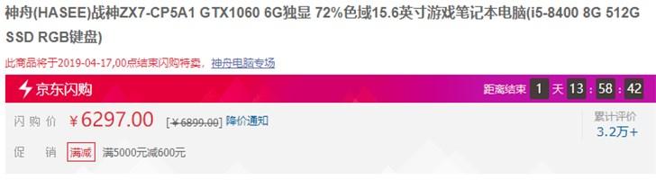 8代i5+GTX1060:神舟战神ZX7-CP5A1 15.6寸笔记本京东5697元新低
