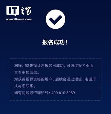 神速!联通开启5G友好体验用户招募活动