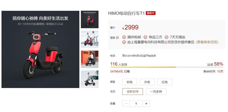 2999元,小米有品HIMO电动自行车T1开启众筹