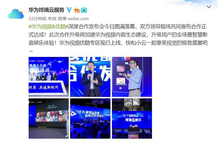 华为视频与优酷达成合作 两个平台的帐号将实行双向打通、权益共享