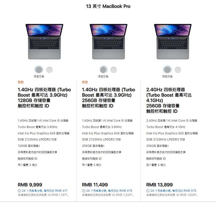 [许四多36 ]入门款苹果macbookpro更新:8代英特尔处理