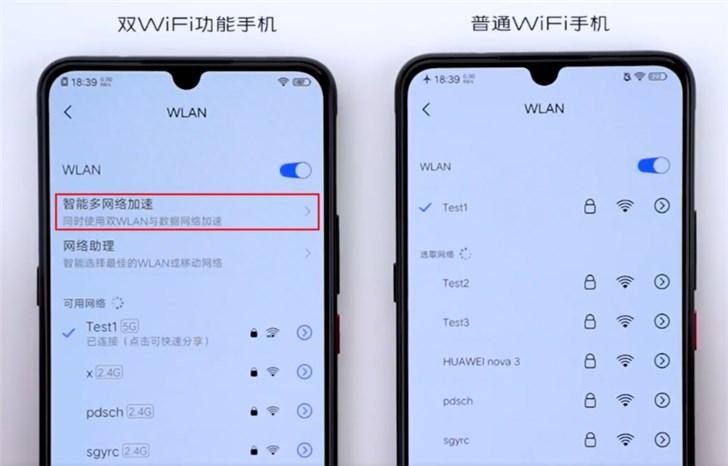 "vivo公布黑科技""双Wi-Fi加速""设备可同时连接两个Wi-Fi"