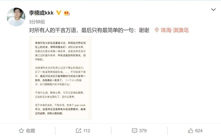 原魅族科技高级副总裁李楠正式宣布离职