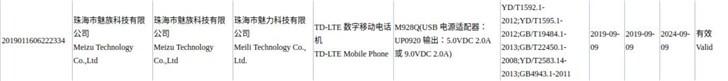 魅族16T获3C认证:支持18W充电 CPU主频2.84GHz