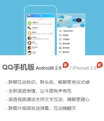 腾讯QQ安卓版8.2.6正式版更新:全新语音表情,通