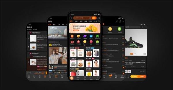 淘宝App即将全量上线深色模式,具体时间未定