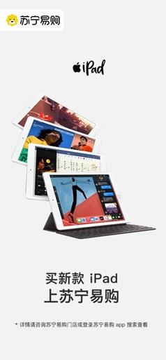 苏宁易购上架新款 iPad,以旧换新至高补贴 1200 元