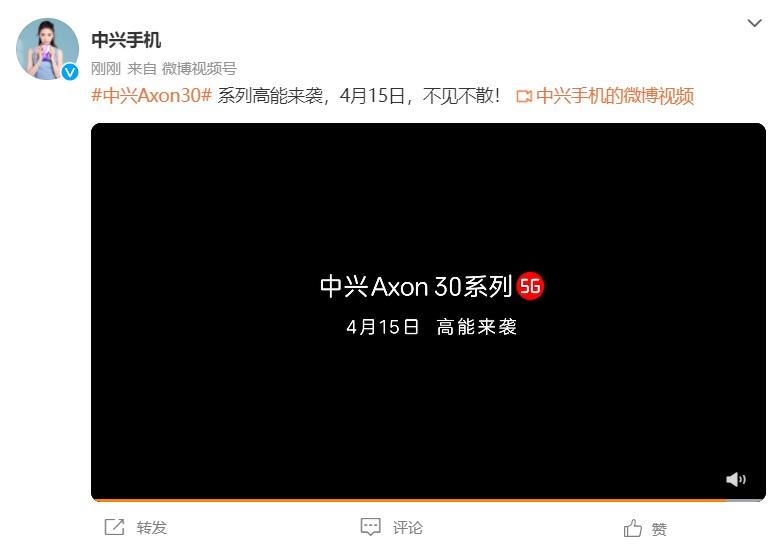 """中兴 Axon30 系列 4 月 15 日 """"高能来袭"""":骁龙 888 处理器,后置 3 主摄"""