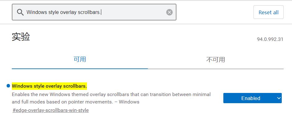 新旧滚动条对比 MICOROSOFTEdge 94正式版可在浏览器中开启悬浮滚动条