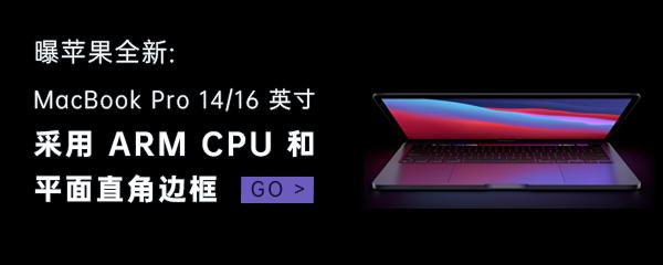 苹果 2021 全新 MacBook Pro 14/16 英寸曝光