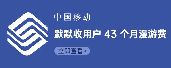 移动默默收用户 43 个月漫游费:不取消就会一直默认收费