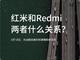 紅米手機退役,Redmi手機來了