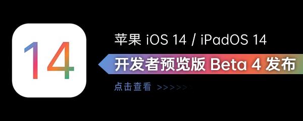 苹果 iOS 14/iPadOS 14 开发者预览版 Beta 4 发布