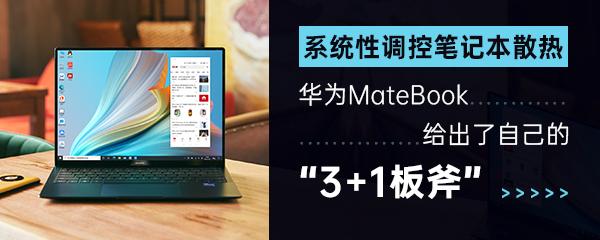 """系统性调控笔记本散热!华为 MateBook 给出了自己的 """"3+1 板斧"""""""