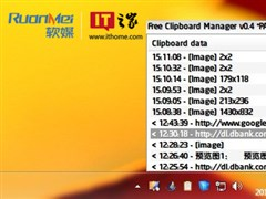 Free Clipboard Manager:多重系统剪贴板