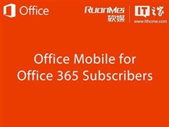 安卓终有Office,Office Mobile for Android发布
