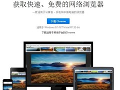Chrome拿下世界第一浏览器,IE屈居老二