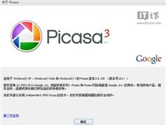 谷歌極速看圖工具Picasa v3.9.139.161下載