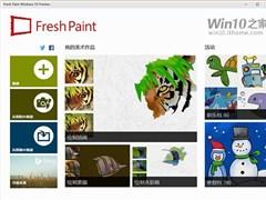 免費畫布:Win10專屬Fresh Paint預覽版開放下載