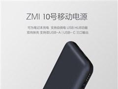 紫米推出首款USB PD移动电源,还能当HUB用