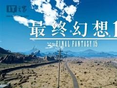 《最终幻想15》评测:编织了十年的梦,并不完美