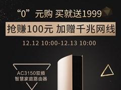 斐讯K3路由器0元购:抢赚100元,赠千兆网线