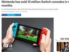 仅用9个月,任天堂已卖出1000万部Switch