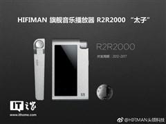 HIFIMAN发布R2R2000播放器:可联动手机