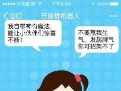 Microsoft little ice enters Tecent QQ group: Artificial intelligence girl accompanies you to chat