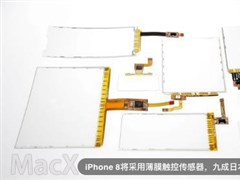 Stage intermediary: Malic IPhone8 will use film to touch accuse sensor