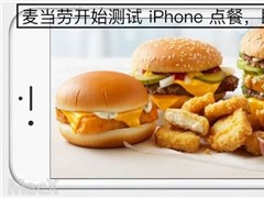 Mcdonald's begins to check IPhone to order meal, be about to land China
